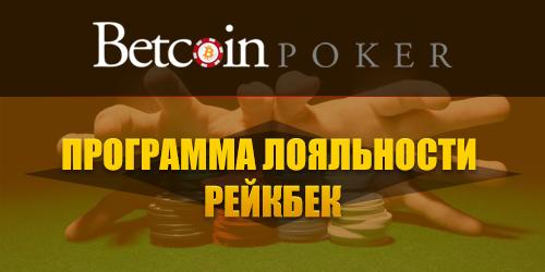 betcoin poker программа лояльности рейкбек