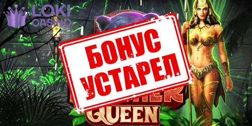 loki casino panther queen фриспины