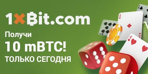 1xbit casino 10 mbtc bonus