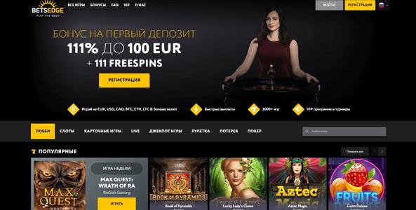 сайт betsedge casino
